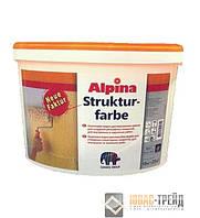 Alpina Strukturfarbe (Альпина Структурфарбе)Структурная дисперсионная краска, 16кг