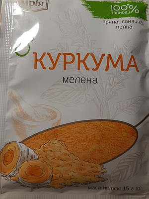 Куркума мелена 15 грам