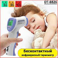 Бесконтактный инфракрасный цифровой термометр с возможностью калибровки Non contact DT-8826, фото 1