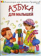 Азбука для малышей (доп.1)