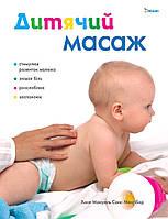 Дитячий масаж