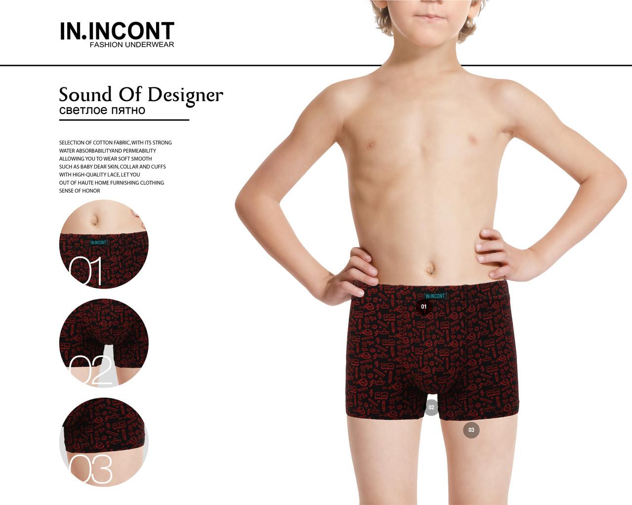 Підліткові стрейчеві труси шорти на хлопчика Марка «IN.INCONT» Арт.9625