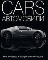 Cars.Автомобили
