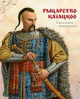 Рыцарство козацкое