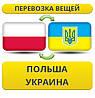 Перевозка Вещей из Польши в/на Украину