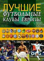Лучшие футбольные клубы Европы