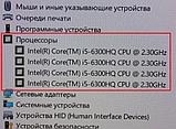 Ігровий Lenovo Y700 + (Core i5 6300HQ) + GTX (4 ГБ) + Гарантія!, фото 7