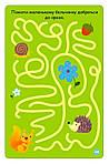 Асборн - карточки. 100 нескучных игр, фото 3