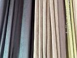 Штора замш в багатій палітрі кольорів. Портьєра. Тканина для штор, фото 2