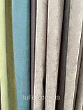 Штора замш в багатій палітрі кольорів. Портьєра. Тканина для штор, фото 8