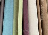 Штора замш в багатій палітрі кольорів. Портьєра. Тканина для штор, фото 9