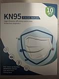Защитная маска респиратор с угольным фильтром KN95 (с уровнем защиты 95% - PM 2.5 ) многоразовая Цена за 10 шт, фото 4