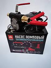 Насос топливоперекачивающий, помповий 24V DK