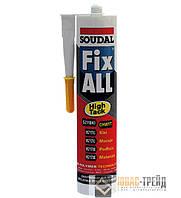 ТМ SOUDAL FIX ALL HIGH TACK Эластичный клей-герметик (ТМ Соудал Фикс Олл Хай Тэк),290мл