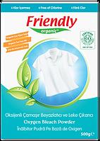 Органічний кисневий порошок для видалення плям Friendly organic 500 гр