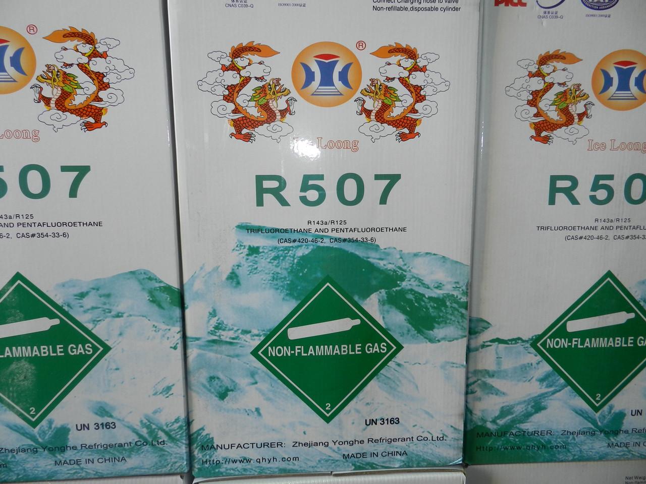 Фреон R507 Ice Loong (11.3 кг\баллон)