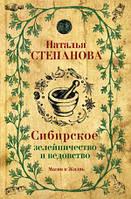 Наталья Ивановна Степанова Сибирское зелейничество и ведовство