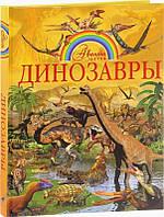 Вячеслав Ликсо Динозавры