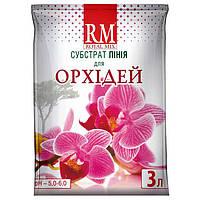 Субстрат ROYAL MIX Пиния для орхидей 3 л