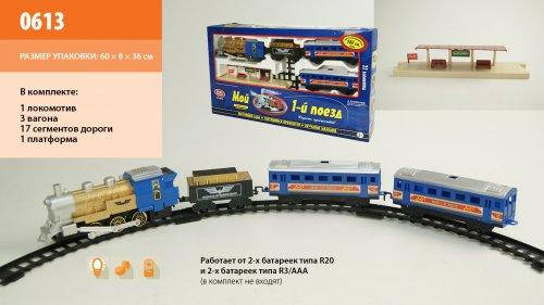 """Железная дорога """"Мой 1-й поезд"""" с дымом 0613, фото 2"""