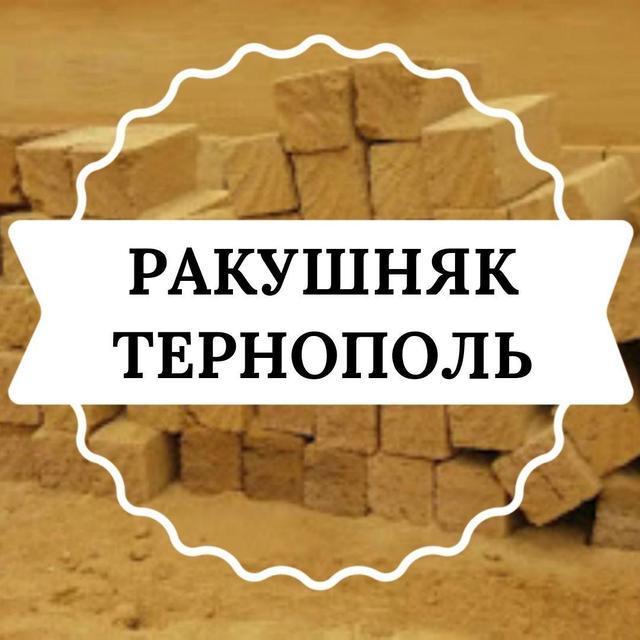 Купить ракушняк Тернополь