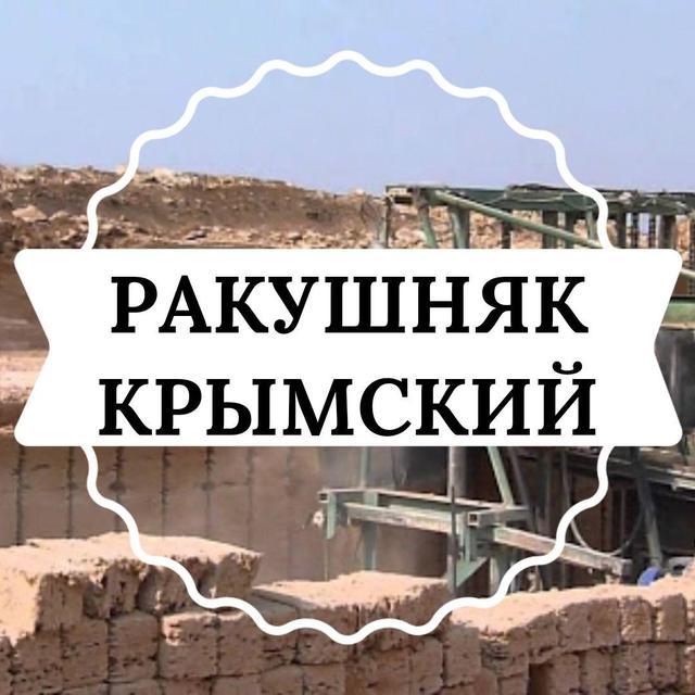 Ракушняк как Крымский