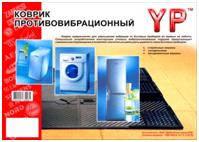 Коврик резиновый под стиральную машину (55х62)