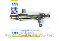 Р402 Подогреватель дизельного топлива 8х20 мм