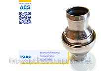 Р302 Выносной корпус термостата универсальный
