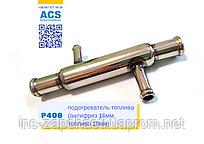 Р408 Подогреватель дизельного топлива 16х10 мм