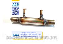 Р407 Подогреватель дизельного топлива 10х18 мм