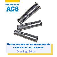 Перехідник тосольний 6х14 мм з оцинкованої сталі.