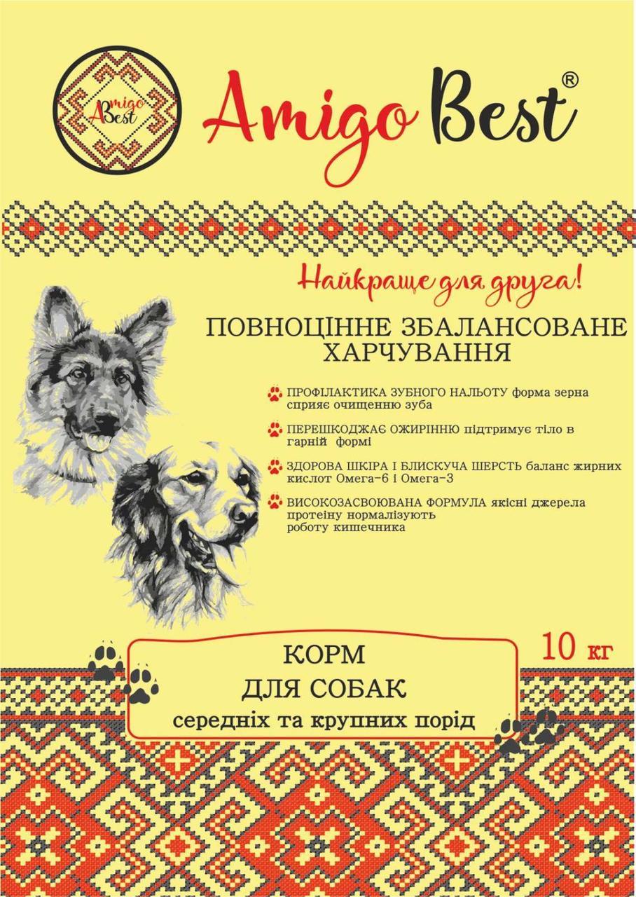 Собачий сухой  корм тм AmigoBest  для средних и крупных пород 5 кг.