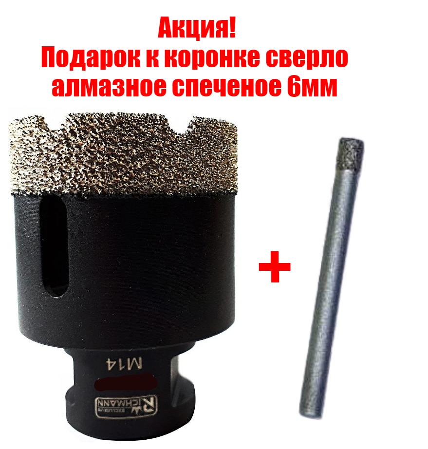 Алмазная коронка 45 мм вакуумного спекания по керамограниту  на УШМ (М 14),Richmann Industrial,Польша+Подарок