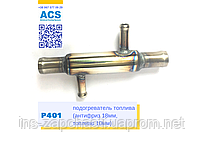 Р401 Подогреватель дизельного топлива 10х18 мм