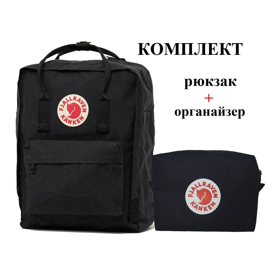 Комплект сумка, рюкзак + Органайзер Fjallraven Kanken Classic, канкен класик с отделением для ноутбука. Черный