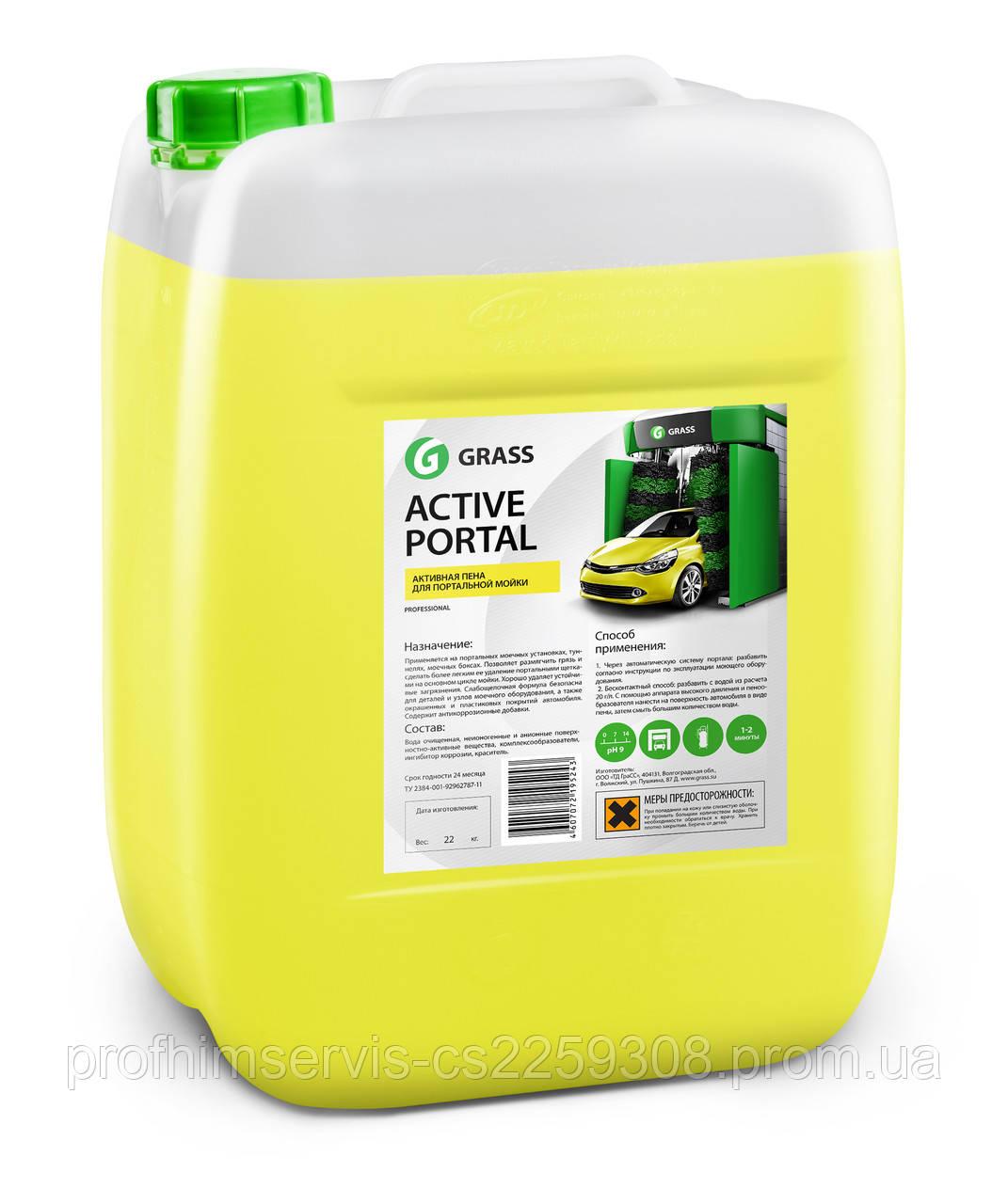 GRASS Активная пена «Active Portal» 20 KG.