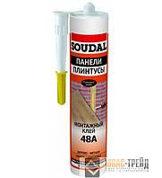 ТМ SOUDAL Клей монтажный 48A (ТМ Соудал), 300мл