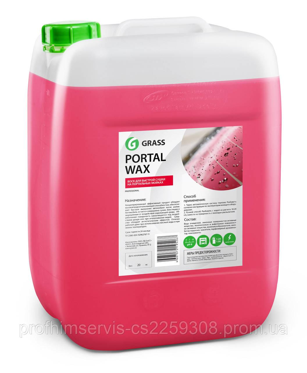 GRASS Portal Wax 20 кг. Воск для портальных моек