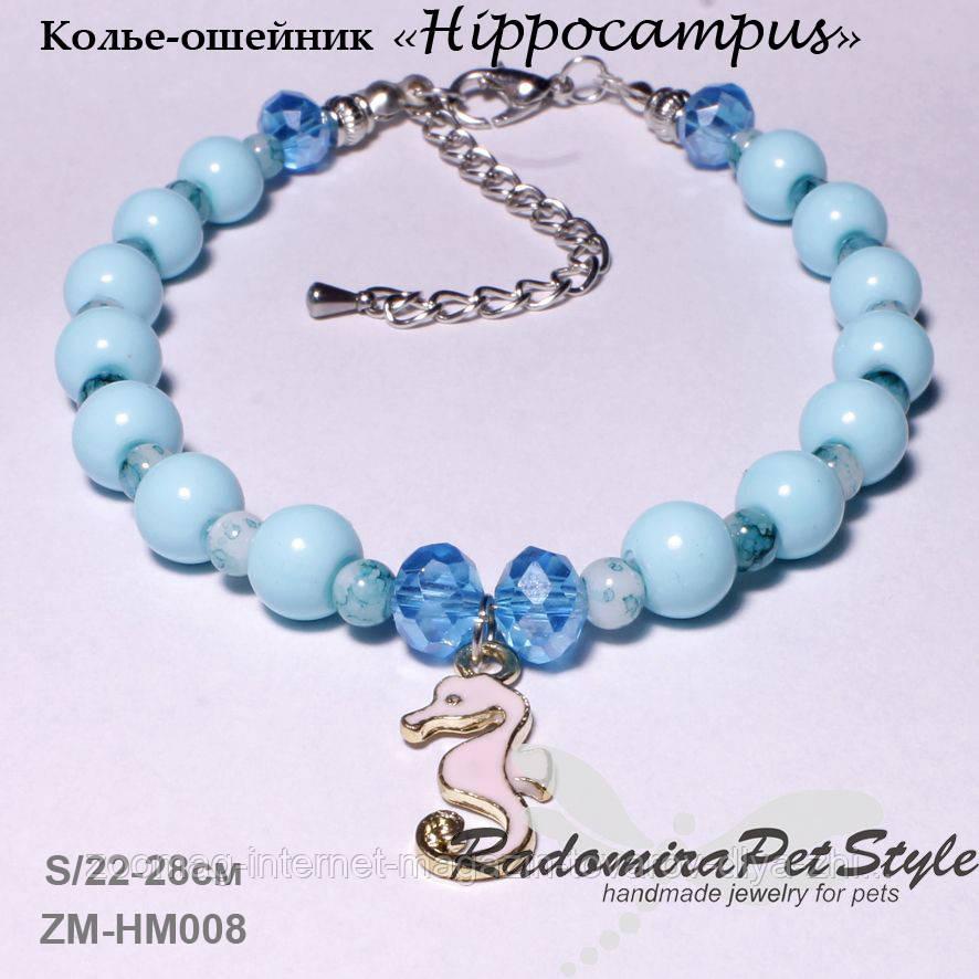"""Колье-ошейник ручной работы """"Hippocampus"""" для собак S/22-28см, RadomiraPetStyle"""