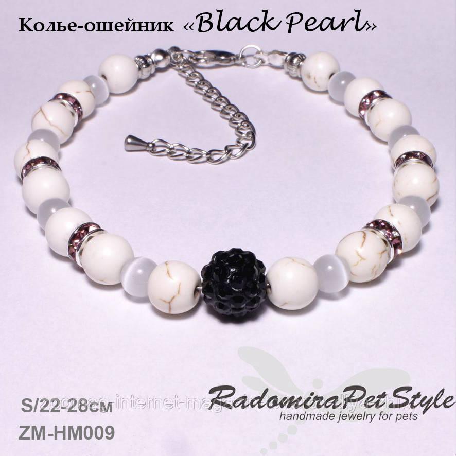 """Колье-ошейник ручной работы """"Black Pearl"""" для собак S/22-28см, RadomiraPetStyle"""