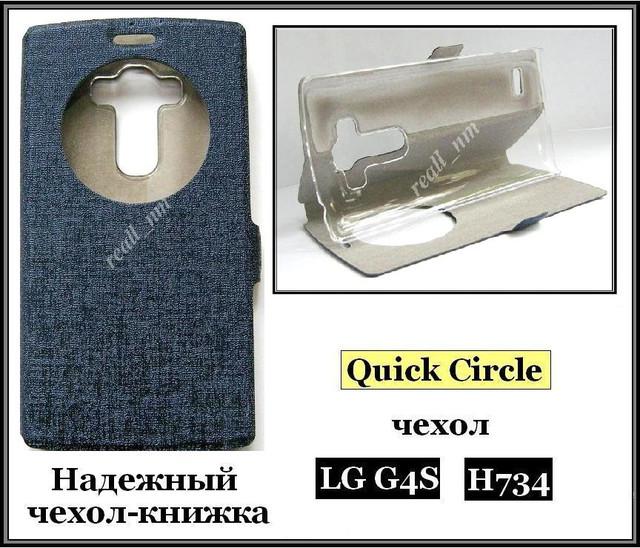 купить чехол quick circle Lg G4s H734