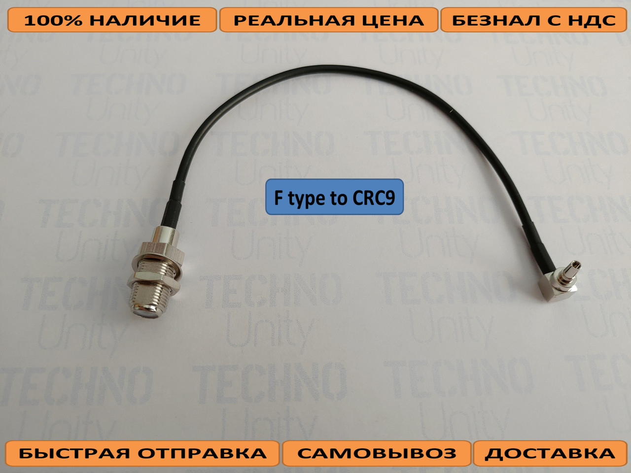 Антенный переходник (pigtail, пигтейл) CRC9 to F type (для Huawei e3372 e3131) для подключения внешней антенны