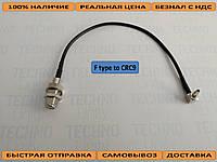 Антенный переходник (pigtail, пигтейл) CRC9 to F type (для Huawei e3372) для подключения внешней антенны