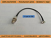 Антенный переходник (pigtail, пигтейл) TS9 to F type (Huawei e8372, ZTE MF920) для подключения внешней антенны
