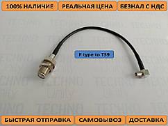 Антенний перехідник (pigtail, пігтейл) TS9 to F type (Huawei e8372, ZTE MF920U) для підключення зовнішньої антени