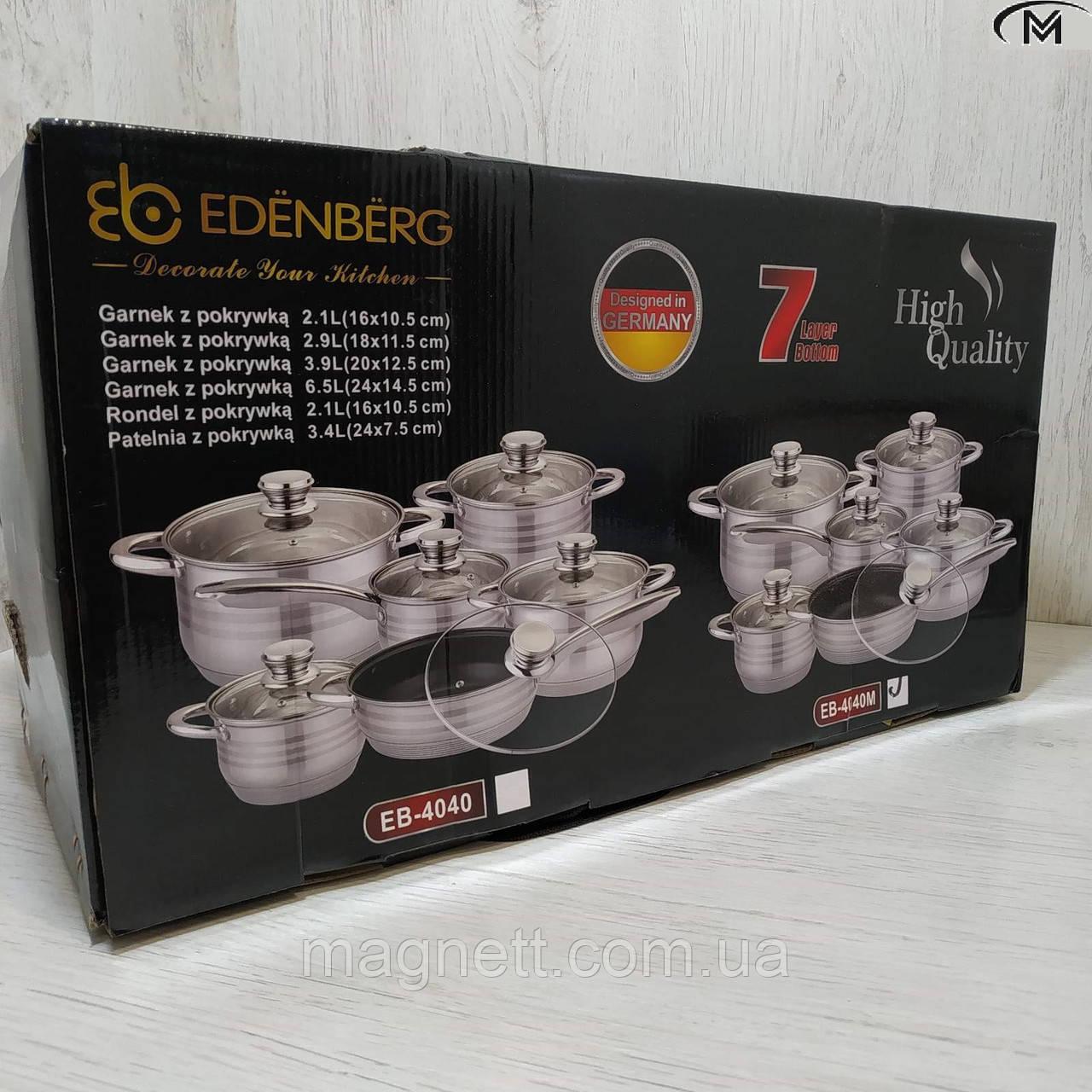 Набор посуды Edenberg EB-4040 из 12 предметов c 7 слойным дном