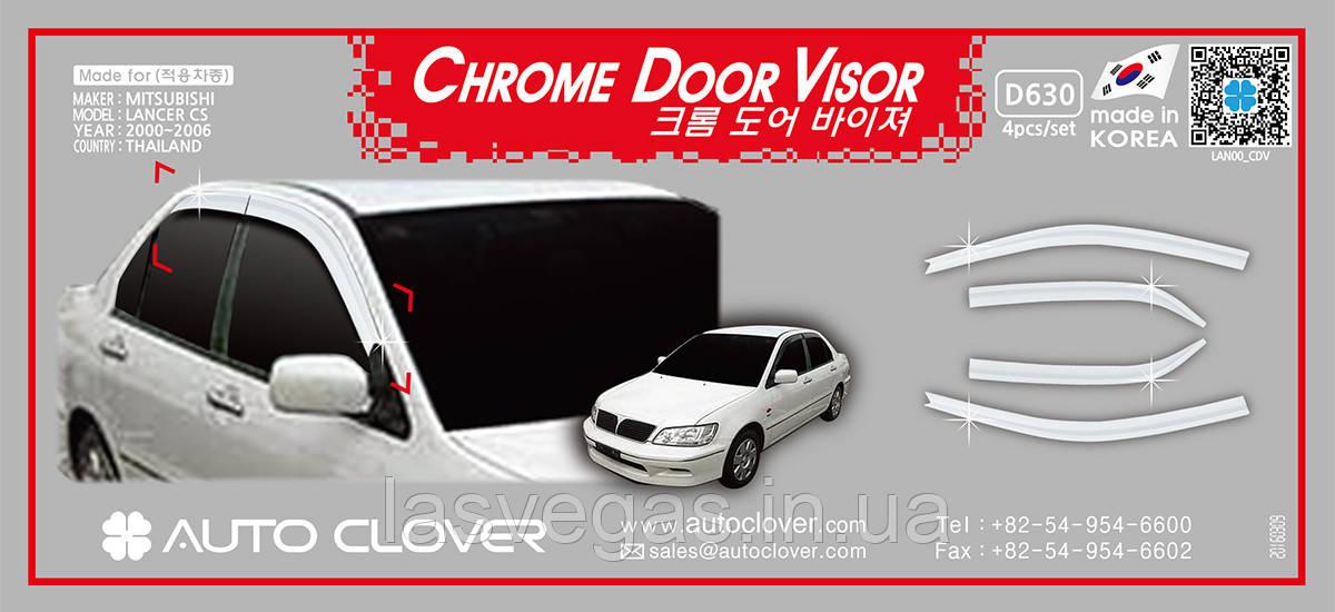 Дефлекторы окон (ветровики) хромированные Mitsubishi Lancer 9 2003-2007 (Autoclover D630)