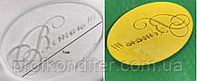 """ЕКСКЛЮЗИВ! Пластиковий штамп для нанесення напису на мастику """"Вітаю!!!"""""""