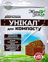 Биопрепарат для компоста Уникал-С 15 г Бту-центр 1567